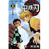 鬼滅の刃(3) (ジャンプコミックス)