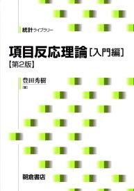 項目反応理論(入門編)第2版 (統計ライブラリー) [ 豊田秀樹 ]