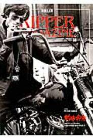 RIPPER MAGAZINE(04) 斬捨御免 (NEKO MOOK)