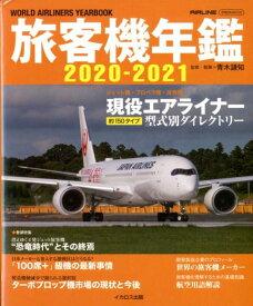 旅客機年鑑(2020-2021) (イカロスMOOK) [ 青木謙知 ]