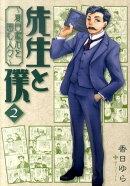先生と僕〜夏目漱石を囲む人々〜(2)