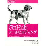 GitHubツールビルディング