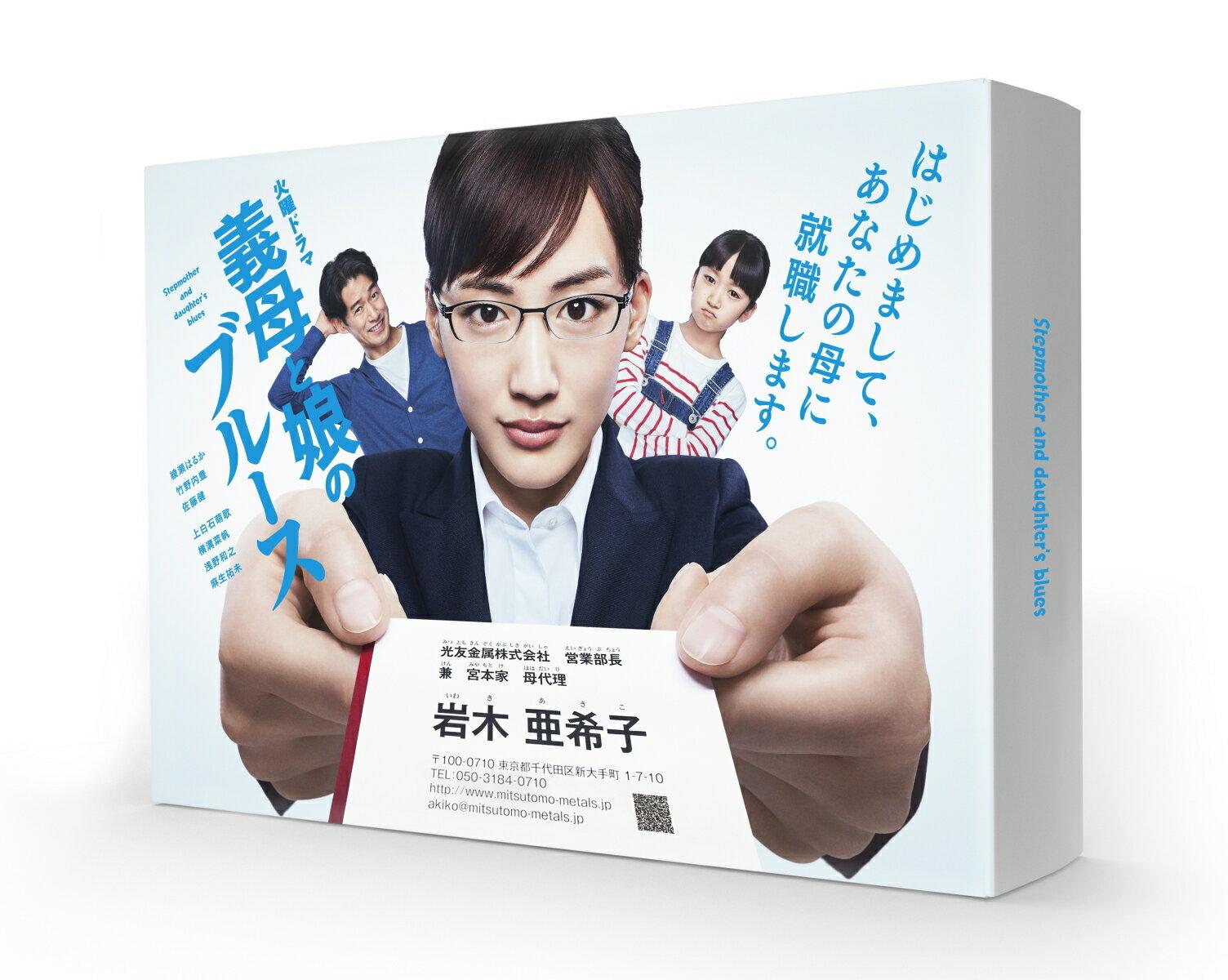 義母と娘のブルース DVD-BOX [ 綾瀬はるか ]
