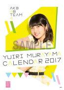 (卓上)AKB48 村山彩希 カレンダー 2017【楽天ブックス限定特典付】