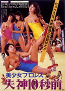 美少女プロレス 失神10秒前【Blu-ray】