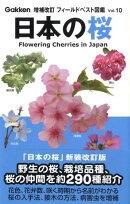 日本の桜増補改訂版
