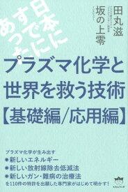 日本にすでにあったプラズマ化学と世界を救う技術[基礎編/応用編] [ 田丸滋 ]