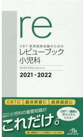 CBT・医師国家試験のためのレビューブック 小児科 2021-2022 [ 国試対策問題編集委員会 ]
