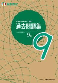 実用数学技能検定 過去問題集 算数検定9級 [ 公益財団法人 日本数学検定協会 ]