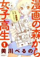 漫画の森から女子高生(1)