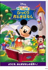 ミッキーマウス クラブハウス/びっくりおとぎばなし 【...
