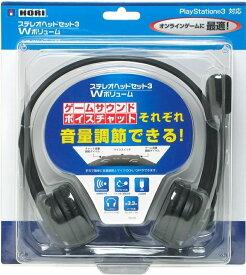 ステレオヘッドセット3 Wボリューム