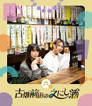 古畑前田のえにし酒 6缶【Blu-ray】