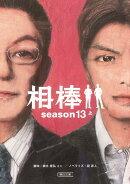 相棒(season 13 上)