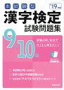 本試験型 漢字検定9・10級試験問題集 '19年版 [ 成美堂出版編集部 ]