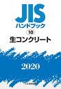 JISハンドブック 10 生コンクリート (2020)