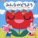 CD TWIN::みんなのどうよう〜ほいくえん・ようちえんでうたう歌〜 [ (童謡/唱歌) ] ランキングお取り寄せ