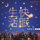 musiCare HEALING SERIES::快眠生活