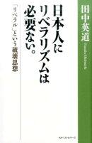 日本人にリベラリズムは必要ない。