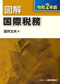 図解 国際税務 令和2年版 [ 望月 文夫 ]