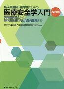 新人薬剤師・薬学生のための医療安全学入門改訂版