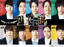 テレビ演劇 サクセス荘 DVD BOX