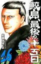 鮫島、最後の十五日(16) (少年チャンピオンコミックス) [ 佐藤タカヒロ ]