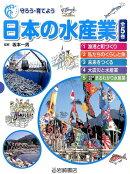 守ろう・育てよう日本の水産業(全5巻セット)