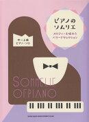 ピアノのソムリエ メロディーを味わうバラードセレクション