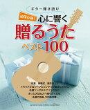 ギター弾き語り 保存版 心に響く贈るうたベスト100