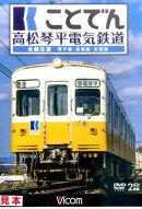DVD>ことでん高松琴平電気鉄道全線往復(2枚組)