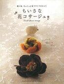 【バーゲン本】ちいさな花コサージュ