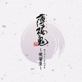 ゲーム「薄桜鬼」オープニングベスト 〜歌響集〜 [ (ゲーム・ミュージック) ]