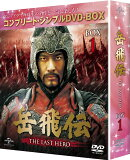 岳飛伝 -THE LAST HERO- BOX1<コンプリート・シンプルDVD-BOX>