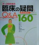 ナースのための臨床の疑問Q&A 160