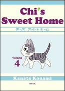 CHI'S SWEET HOME #04(P)