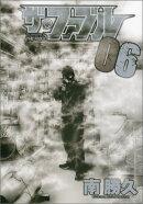 ザ・ファブル(06)