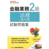 金融業務2級法務コース試験問題集(2020年度版)