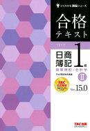 合格テキスト 日商簿記1級 商業簿記・会計学2 Ver.15.0