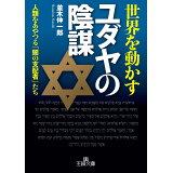 世界を動かすユダヤの陰謀 (王様文庫)