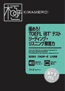 極めろ! TOEFL iBT® テスト リーディング・リスニング解答力