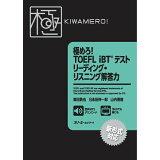 極めろ!TOEFL iBT(R)テストリーディング・リスニング解答力
