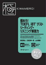 極めろ! TOEFL iBT? テスト リーディング・リスニング解答力 [ 森田 鉄也 ]