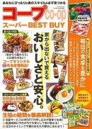 【バーゲン本】コープスーパーBEST BUY