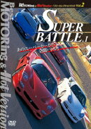 BestMOTORing&HotVersion ベスト・セレクションDVD Vol.2::SUPER BATTLE.1
