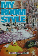 My room style