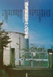 「酒鬼薔薇聖斗」への手紙