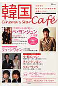 韓国cinema&starcafe´