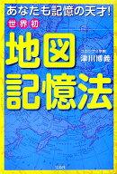 世界初地図記憶法