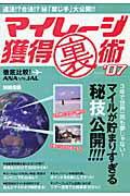 マイレージ獲得裏術('07)